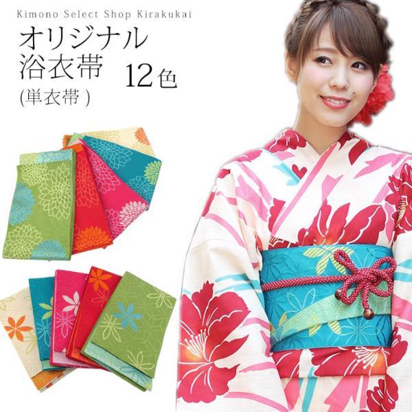 浴衣 帯 単品 単衣帯 七宝 ダリア 日本製 オリジナルカラー ゆかた 浴衣帯 kirakukai