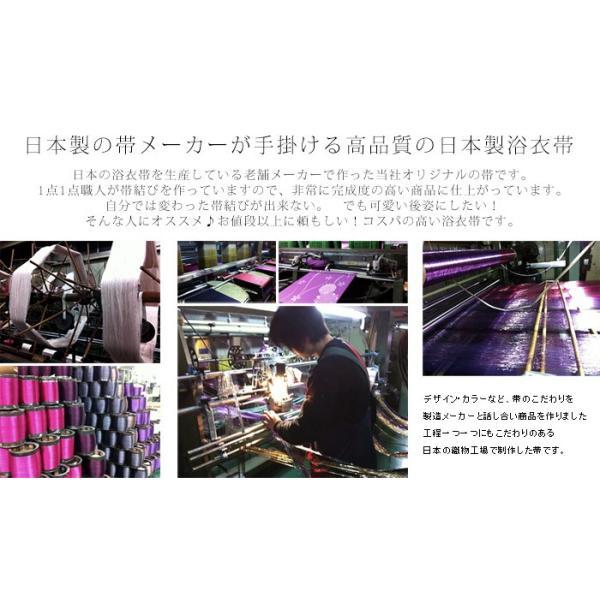 浴衣 帯 単品 単衣帯 七宝 ダリア 日本製 オリジナルカラー ゆかた 浴衣帯 kirakukai 02