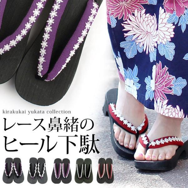 下駄 女性 大きいサイズ 浴衣 フリーサイズ Lサイズ 全4色 レディース 痛くない エンジ 紫 黒 ブラック パープル 臙脂|kirakukai
