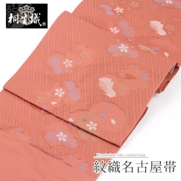 本場 桐生織 紋織 八寸名古屋帯 「桜雪の輪」 コーラルレッド ※お仕立て代金込み 日本製