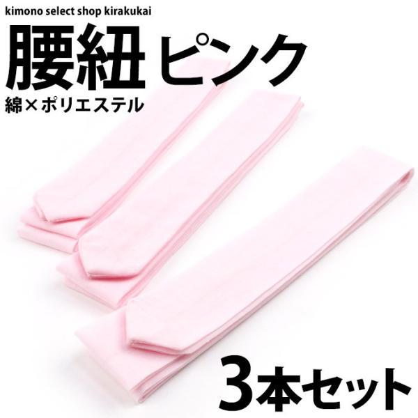 腰紐 ピンク 3本セット  和装小物 着付け小物 kirakukai