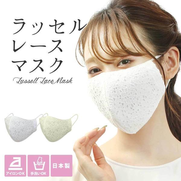 マスク レースマスク 三層 日本製 洗える 立体型 布マスク 繰り返し使える 白 クリーム kirakukai