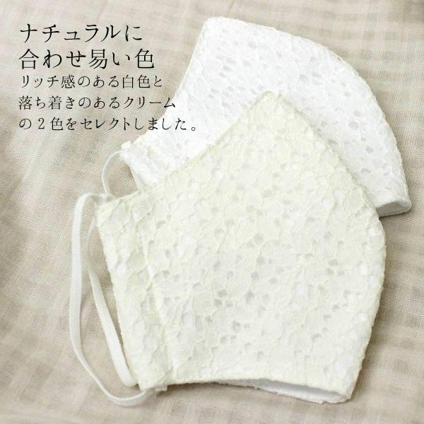マスク レースマスク 三層 日本製 洗える 立体型 布マスク 繰り返し使える 白 クリーム kirakukai 03
