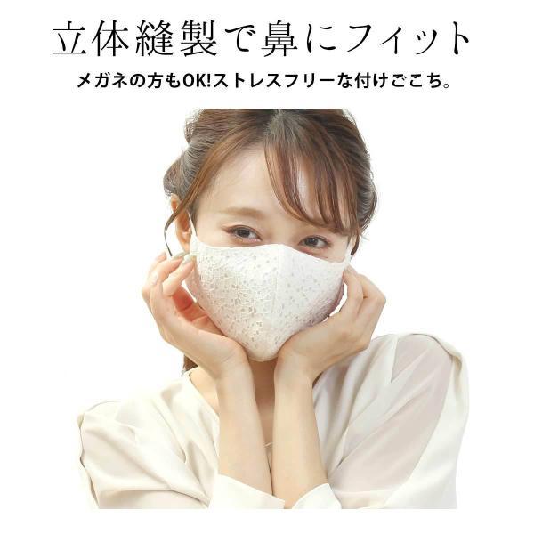 マスク レースマスク 三層 日本製 洗える 立体型 布マスク 繰り返し使える 白 クリーム kirakukai 05
