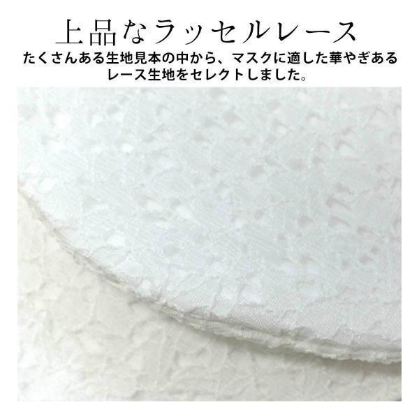 マスク レースマスク 三層 日本製 洗える 立体型 布マスク 繰り返し使える 白 クリーム kirakukai 07