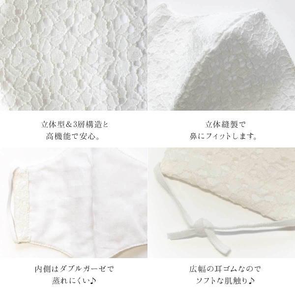 マスク レースマスク 三層 日本製 洗える 立体型 布マスク 繰り返し使える 白 クリーム kirakukai 09