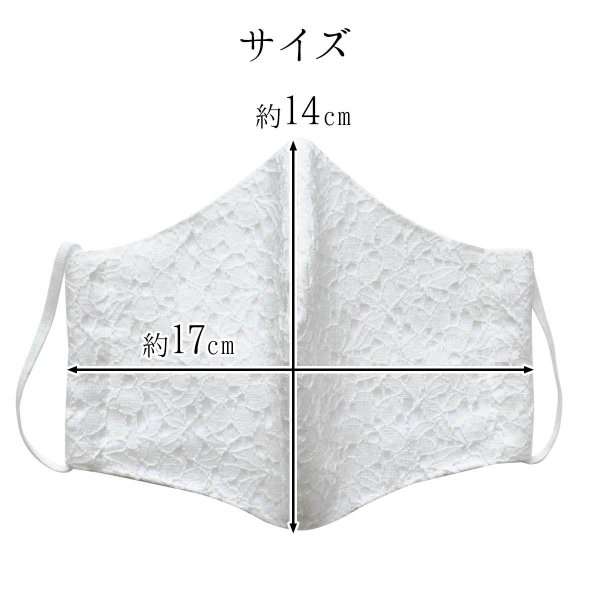 マスク レースマスク 三層 日本製 洗える 立体型 布マスク 繰り返し使える 白 クリーム kirakukai 10