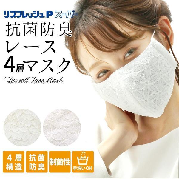 マスク レースマスク 四層 日本製 リブフレッシュPスーパー 制菌 抗菌 防臭 銀イオン 洗える 立体型 布マスク 繰り返し使える 白 クリーム|kirakukai