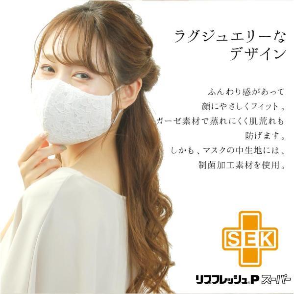 マスク レースマスク 四層 日本製 リブフレッシュPスーパー 制菌 抗菌 防臭 銀イオン 洗える 立体型 布マスク 繰り返し使える 白 クリーム|kirakukai|02