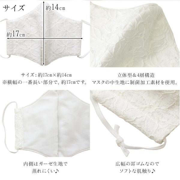 マスク レースマスク 四層 日本製 リブフレッシュPスーパー 制菌 抗菌 防臭 銀イオン 洗える 立体型 布マスク 繰り返し使える 白 クリーム|kirakukai|12
