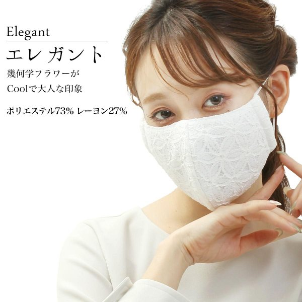マスク レースマスク 四層 日本製 リブフレッシュPスーパー 制菌 抗菌 防臭 銀イオン 洗える 立体型 布マスク 繰り返し使える 白 クリーム|kirakukai|10