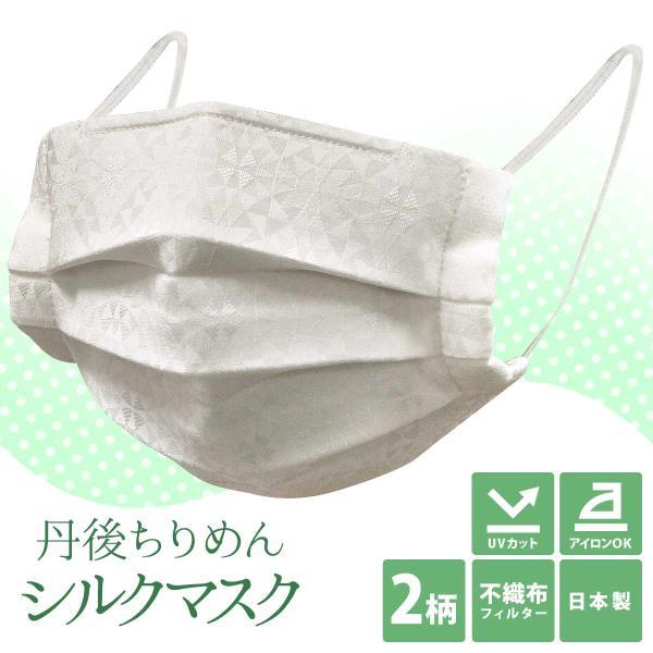 シルク マスク プリーツ 日本製 洗える 不織布フィルター 正絹 三層構造 繰り返し使える 抗菌 ウイルス対策 白 クリーム 市松 七宝|kirakukai