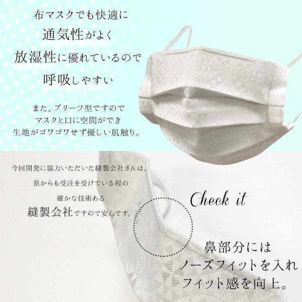 シルク マスク プリーツ 日本製 洗える 不織布フィルター 正絹 三層構造 繰り返し使える 抗菌 ウイルス対策 白 クリーム 市松 七宝|kirakukai|04