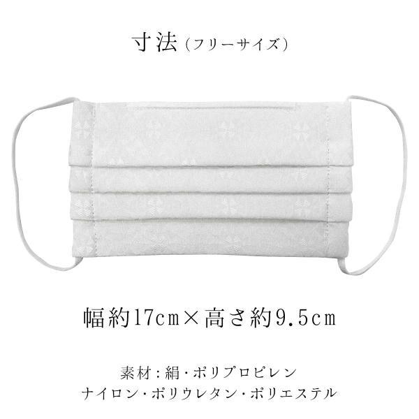 シルク マスク プリーツ 日本製 洗える 不織布フィルター 正絹 三層構造 繰り返し使える 抗菌 ウイルス対策 白 クリーム 市松 七宝|kirakukai|09