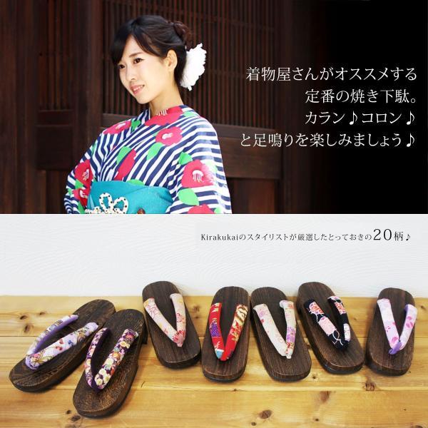 レディース 焼き下駄 フリーサイズ 下駄 全20柄 単品 夏 浴衣 夏祭 イベント kirakukai 03