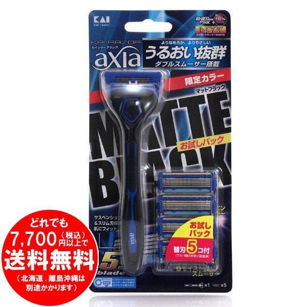 KAI RAZOR axia (貝印 レザー アクシア) 5枚刃 カミソリ 限定カラー ホルダー + 替刃5コ AX-5SE2MATTE [free]
