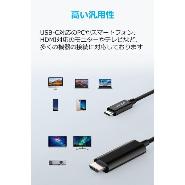 Anker USB-C to HDMI ケーブル(1.8m)【4K 60Hz対応】iMac、MacBook Pro、Galaxy S9 / S8 、その他USB-C機器対応 kirameki-syooten 04