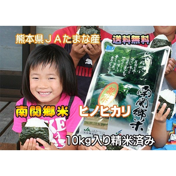 【送料無料】熊本県玉名産ヒノヒカリ10k入り【令和2年産☆新米】|kiramekitamana