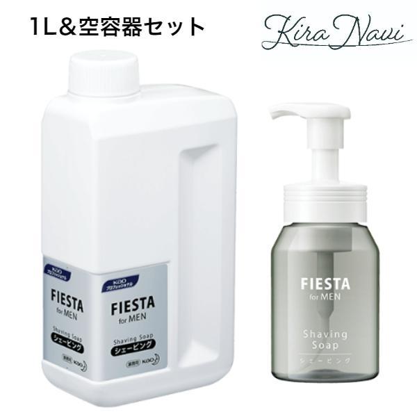 【送料無料】 花王 フィエスタ フォーメン シェービングソープ 1l&空容器 200ml