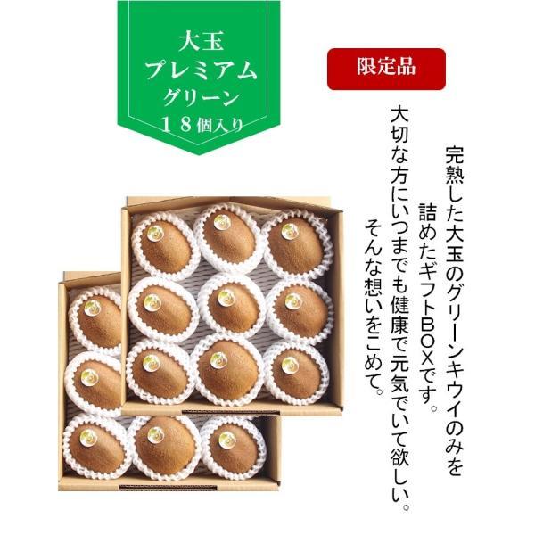 キウイフルーツ プレミアムグリーン ヘイワード 大玉18個入り ギフトBOX 農家直送 愛媛県産 kirari-fruits-farm 04