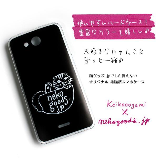 スマホケース 猫柄 ねこ 猫基金付 kirei-net 04