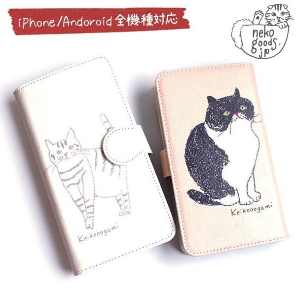 スマホケース 猫柄 ねこ 猫基金付 iPhoneXS/X iPhone8 iPhone7 iPhone6s/6 android 全機種対応|kirei-net