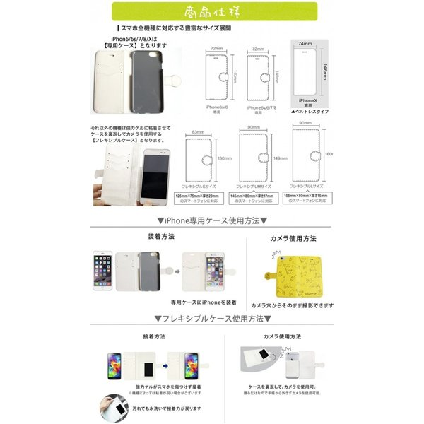 スマホケース 猫柄 ねこ 猫基金付 iPhoneXS/X iPhone8 iPhone7 iPhone6s/6 android 全機種対応|kirei-net|06