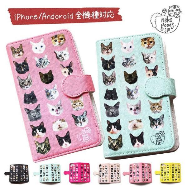 スマホケース 猫柄 ねこ 猫基金付 iPhoneXS/X iPhone8 iPhone7 iPhone6s/6 android 全機種対応 kirei-net