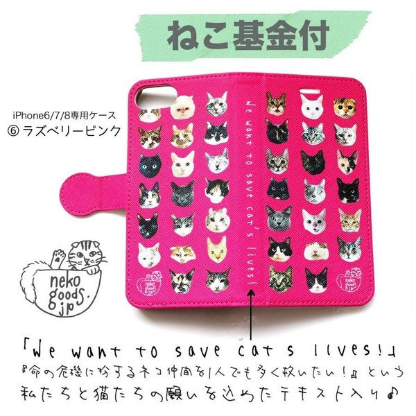 スマホケース 猫柄 ねこ 猫基金付 iPhoneXS/X iPhone8 iPhone7 iPhone6s/6 android 全機種対応 kirei-net 02
