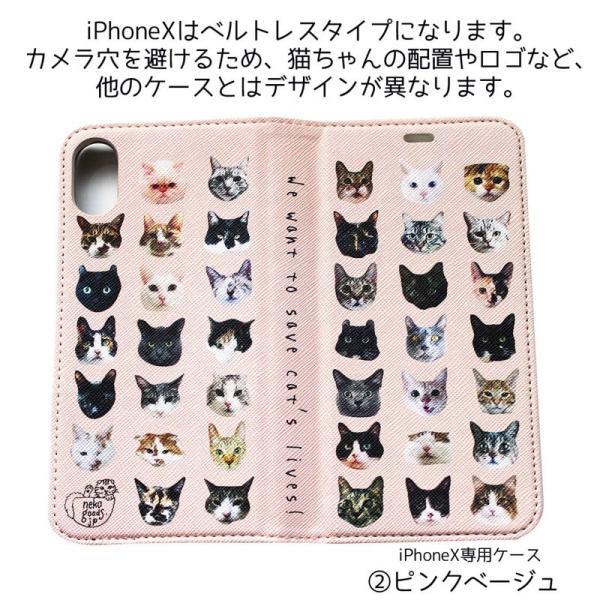 スマホケース 猫柄 ねこ 猫基金付 iPhoneXS/X iPhone8 iPhone7 iPhone6s/6 android 全機種対応 kirei-net 03