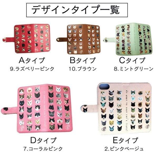 スマホケース 猫柄 ねこ 猫基金付|kirei-net|04