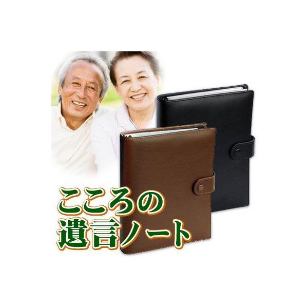 わすれなノート(エンディングノート:遺言ノート)【送料無料】