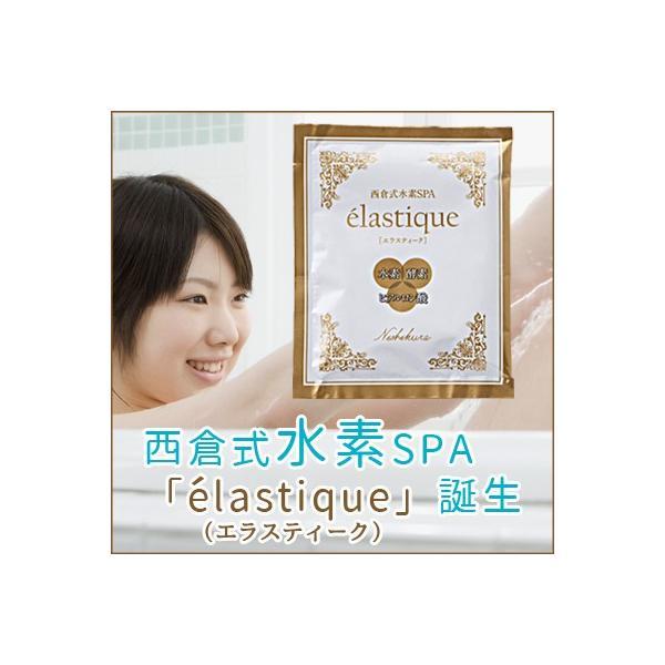 西倉式水素SPA elastique(エラスティーク) 浴用化粧料 1包40g / メール便対応|kireineshop