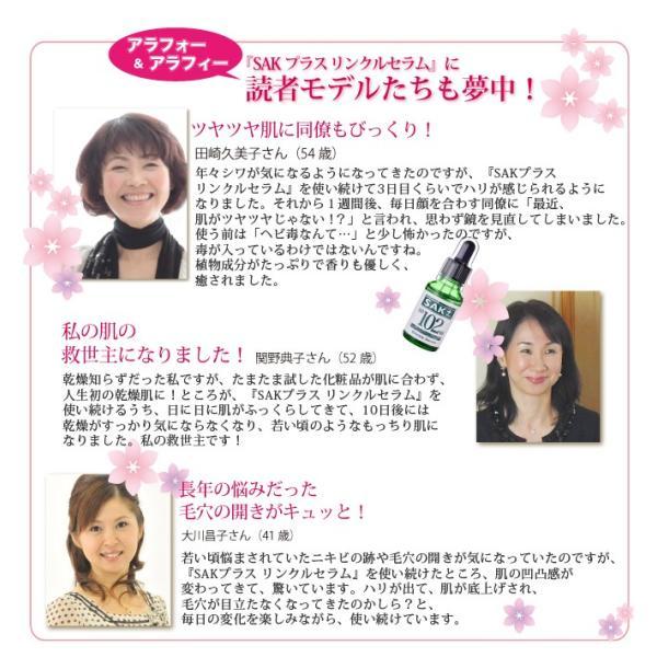 SAKプラス リンクルセラム<美容液>シンエイク配合 アンテノーブル|kireineshop|05