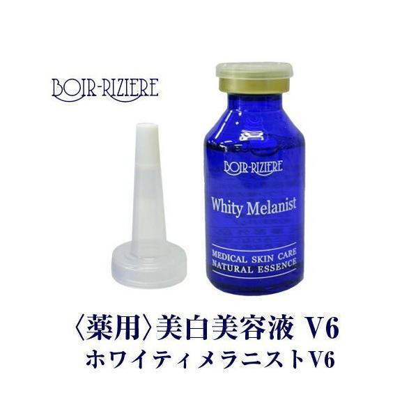 ボア・リジェール ホワイティメラニスト V6 20ml〈薬用〉美白美容液 ビタミンC誘導体|kireineshop