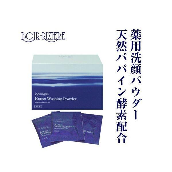 ボア・リジェール 酵素洗顔パウダー 1.5g×30包〈薬用〉|kireineshop