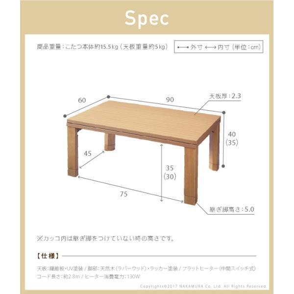 フラットヒーター こたつ 長方形 幅90cm こたつテーブル単品 90×60 継ぎ脚 ヴィッツ