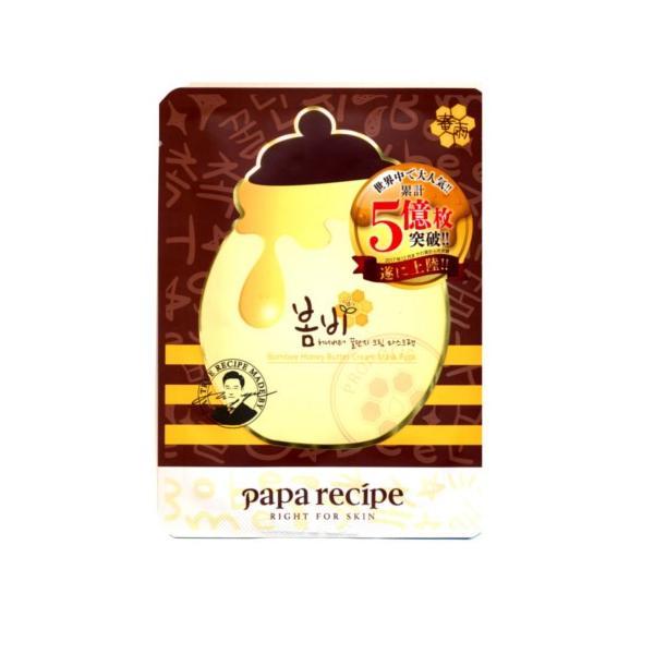 【ゆうパケット送料無料・ゆうパック・代引不可】ピュアスマイル パパレシピ ボムビーハニーバター乳液マスク