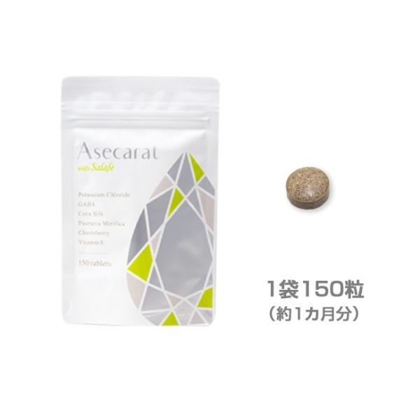 アセカラット(サプリ サプリメント 健康食品 日本製 栄養補助食品 毎日の健康をサポート)|kireispot|02