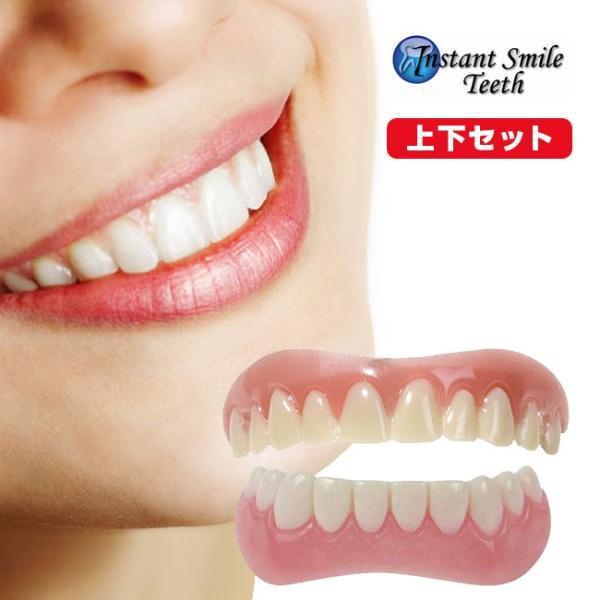 インスタントスマイル《上下2個セット》(上歯用 下歯用 付け 歯 前歯 審美歯 義歯)|kireispot
