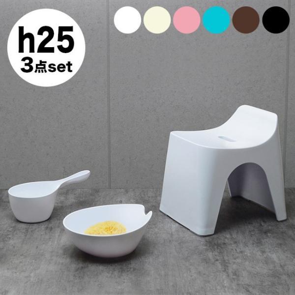 ヒューバス 3点セット h25(おしゃれ バスチェア 3点 バスチェアー 洗面器 ボウル お風呂 椅子 風呂椅子 風呂 いす セット) 1-2W