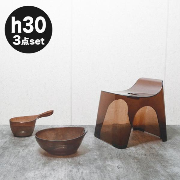 ヒューバスクリア 3点セット h30(おしゃれ 透明 バスチェア 3点 バスチェアー 洗面器 ボウル お風呂 椅子) 1-2W
