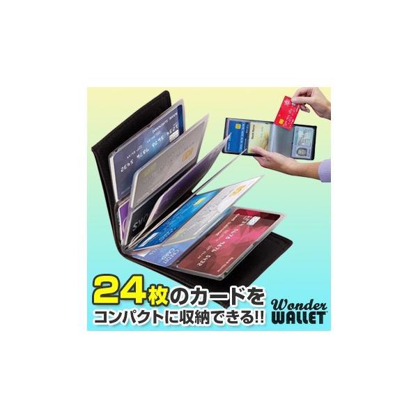 カードを24枚収納可能ワンダーウォレット(スキミング防止/カードケース/パスモ/スイカ/クレカ/ポイントカード/収納/札入れ/財布/カード/整理)
