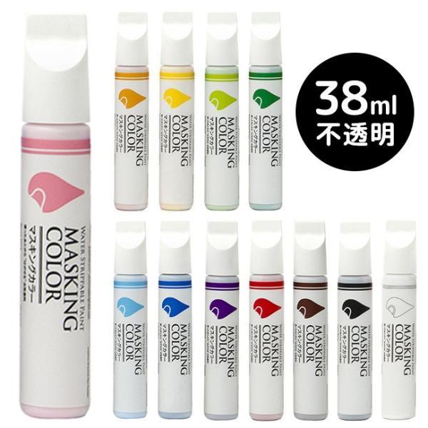 MASKING COLOR マスキングカラー ペンタイプ Sサイズ 38ml 不透明(ペイントカラーペン/水性塗料/マスキングペン/太洋塗料/はがせるペン)