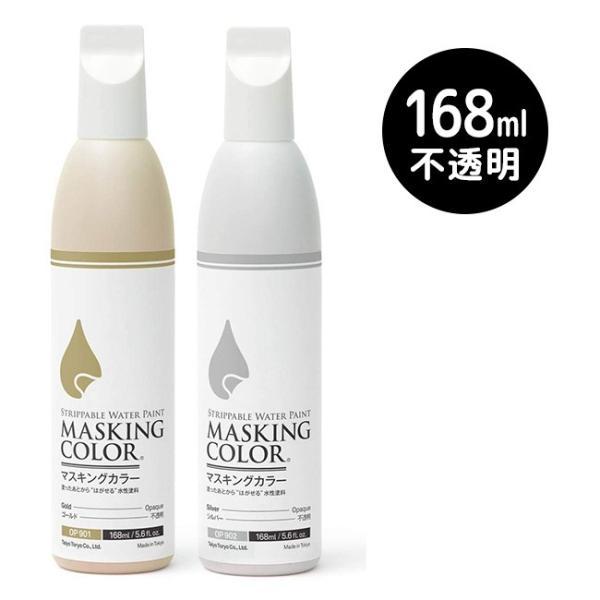 MASKING COLOR マスキングカラー ペンタイプ Lサイズ 168ml メタリック 不透明(ペイントカラーペン/水性塗料/マスキングペン/太洋塗料/はがせるペン)
