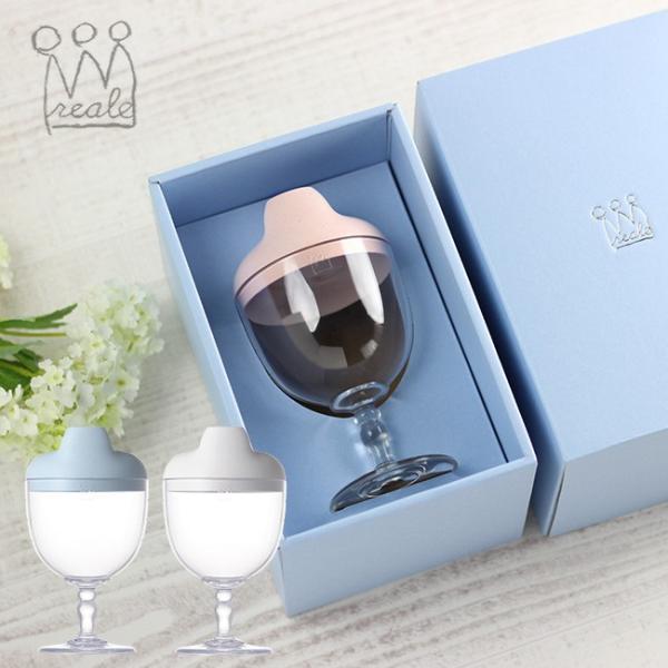 即納 レアーレ Reale グラス&キャップ ソムリエ(離乳食 食器 おしゃれ かわいい ベビー食器 子ども食器 子供用食器 子供)|kireispot