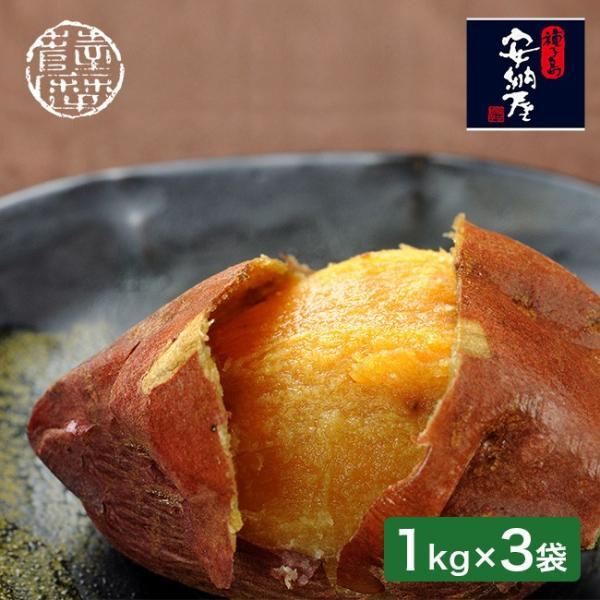 種子島産安納芋 甘蜜焼芋 1kg×3袋 FPA-3K(桜島の溶岩/安納芋の焼き芋/冷凍のさつまいもが3kg/鹿児島県産さつまいも/おすすめの美味しいさつま芋) メーカー直送