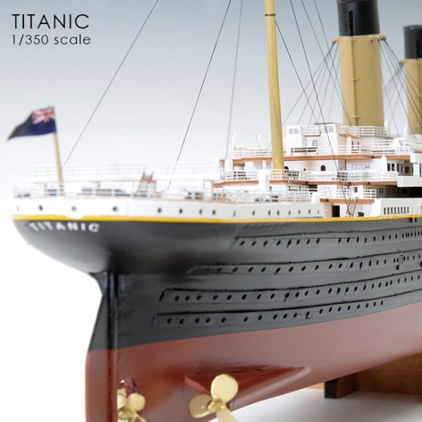 1/350 R.M.S.タイタニック(船模型 タイタニック号 大型 船 船体 豪華客船 客船 有名 木製 木 模型 木製船体 ダミー レプリカ)