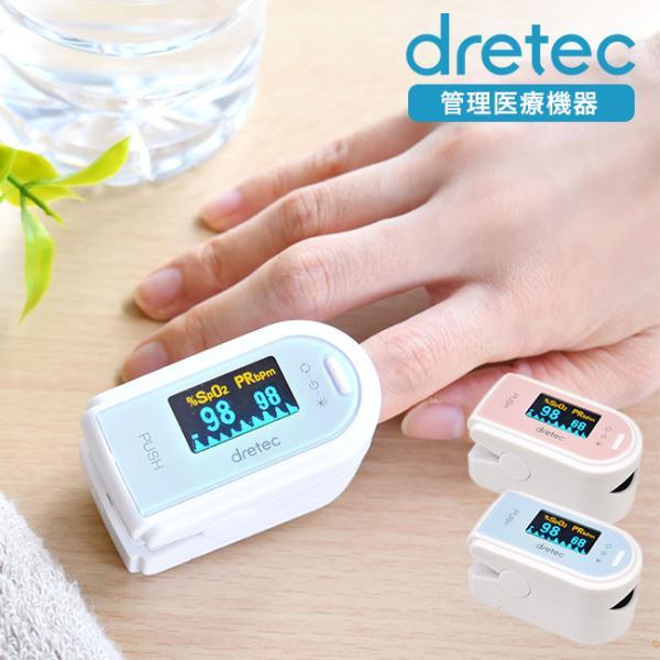 dretec ドリテック パルスオキシメータ OX-101(パルスオキシメーター 管理医療機器 医療機器認証 家庭用 血中酸素濃度計) 即納