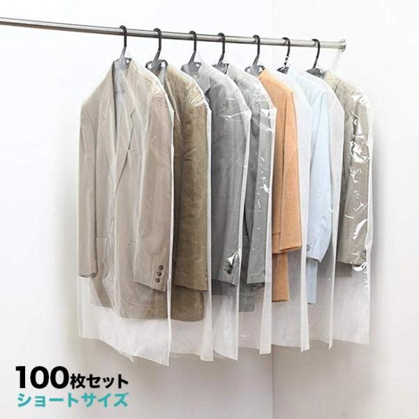 洋服カバー100枚セット ショートサイズ(衣装収納袋/服/収納/カバー/ジャケット/洋服/衣装/透明/不織布カバー/日本製/衣類カバー/ショート)